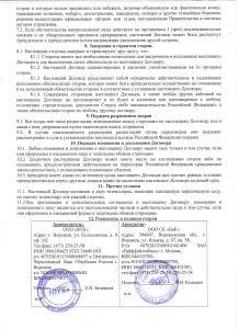 Договор аренды фвсада здания 2стр