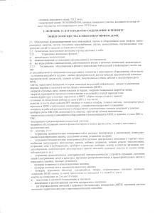 Договор 1Д 2.jpeg