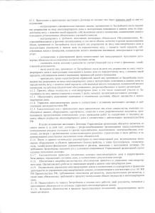 Договор 1Д 4.jpeg