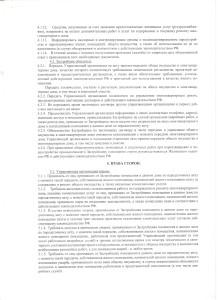 Договор 1Д 5.jpeg