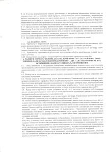 Договор 1Д 6.jpeg