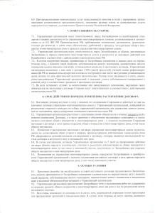 Договор 1Д 7.jpeg
