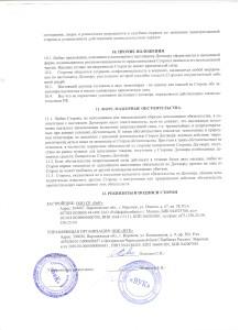Договор 1Д 8.jpeg