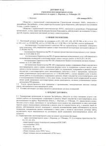 Договор 2Д 1.jpeg