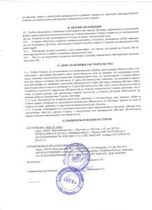 Договор 2Д 6.jpeg.jpeg