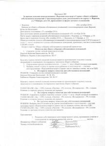Протокол от 06.10.2014