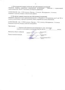 Протокол ул Кольцовская 9 стр 2.jpeg