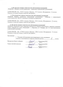 Протокол ул 9 января 131 стр 2 .jpeg