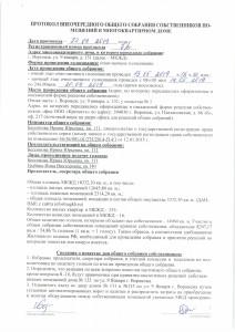 Протокол ул.9 января д.131 от 22.09.2019г0001