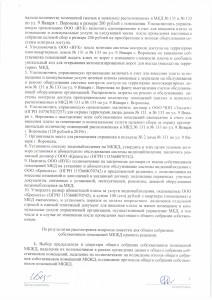 Протокол ул.9 января д.131 от 22.09.2019г0002