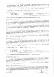 Протокол ул.9 января д.131 от 22.09.2019г0005
