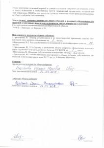 Протокол ул.9 января д.131 от 22.09.2019г0008