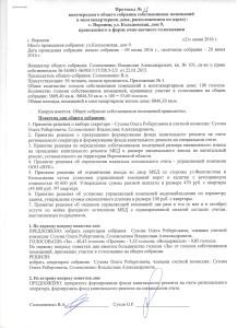Протокол №11 от 21.06.16г ул.Кольцовская д.9 1л