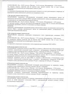 Протокол №11 от 21.06.16г ул.Кольцовская д.9 2л.jpeg