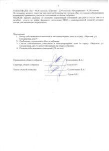 Протокол №11 от 21.06.16г ул.Кольцовская д.9 3л.jpeg.jpeg
