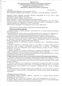 Протокол №2 от 27.05.16 ул.Студенческая д12А 1стр