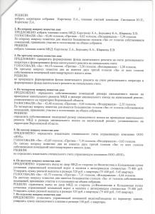 Протокол №2 от 27.05.16 ул.Студенческая д12А 2стр.jpeg