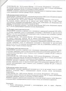 Протокол №2 от 27.05.16 ул.Студенческая д12А 3стр.jpeg