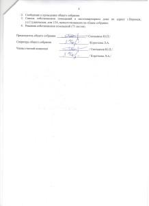 Протокол №2 от 27.05.16 ул.Студенческая д12А 4стр.jpeg