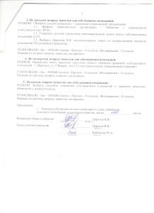 Протокол 1 от 06.10.2014 9 января 2.jpeg