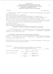 Протокол 1 от 16.10.2014 9 января
