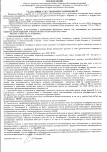 Уведомление об итогах проведения внеочередного собрания по адресу Кольцовская д.9