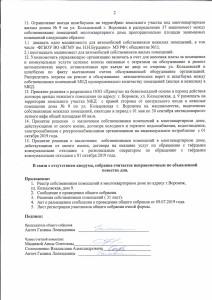 протокол 12 от 06.09.2019 ул.Кольцовская д.9 2л