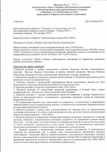 Протокол ул.Студенческая д.12А от 06.09.2019 1л