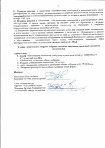 Протокол ул.Студенческая д.12А от 06.09.2019 2л