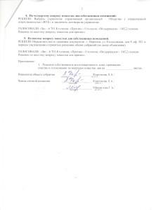 Протокол ул. Студенческая 12 А 2 стр .jpeg
