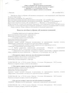 Протокол ул. Студенческая 12 А