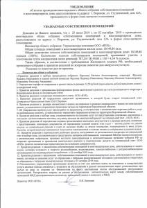 Уведомление об итогах проведения внеочередного собрания по адресу Студенческая д.12А