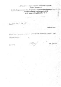 с 01.01.2016 увеличиваетя стоимость аренды бункера-накопителя