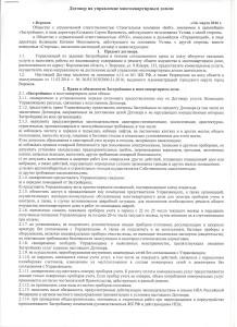 Договор на управление 1стр