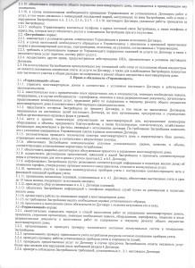 Договор на управление 2 стр.jpeg