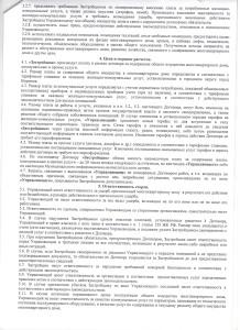 Договор на управление 3 стр.jpeg.jpeg