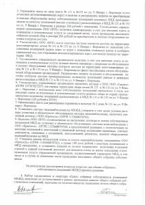 Протокол бн от 01.08.2019 ул.9 января д.1330002