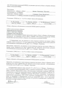 Протокол бн от 01.08.2019 ул.9 января д.1330003