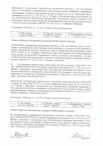 Протокол бн от 01.08.2019 ул.9 января д.1330005