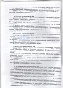 Протокол от 12.12.2018 4л.jpeg.jpeg
