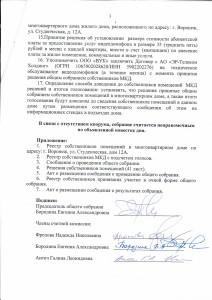 Протокол ул.Студенческая д.12А 3л
