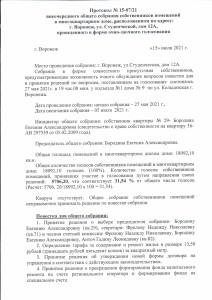 Протокол ул.Студенческая 1л