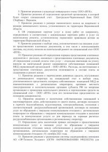Протокол ул.студенческая д.12А 2л