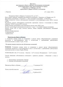 Протокол ул.9 января д 133.jpeg